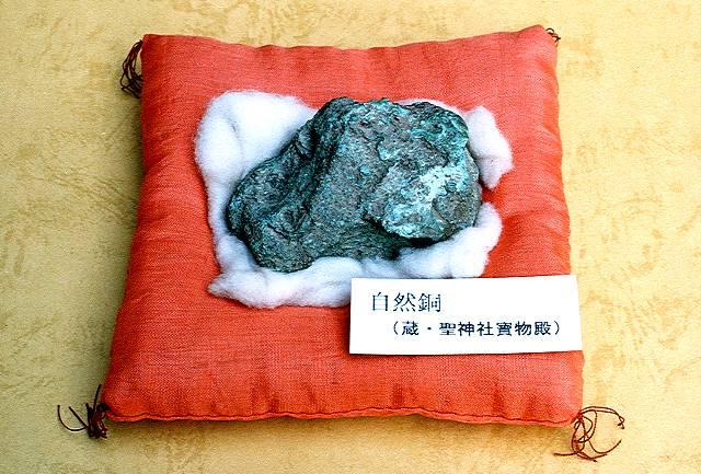 和銅石(小)
