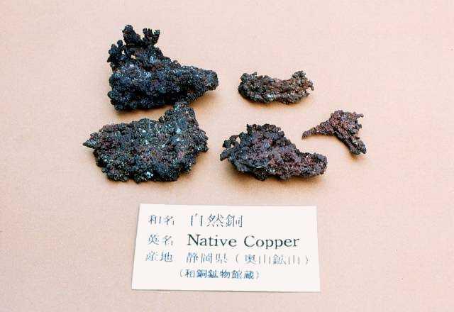 和名:自然銅