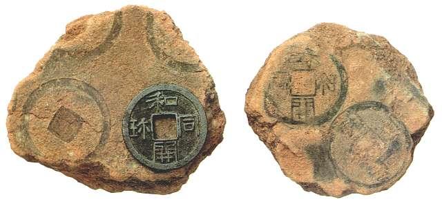 銭笵(鋳型)の破片